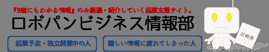 ロボパンビジネス情報部
