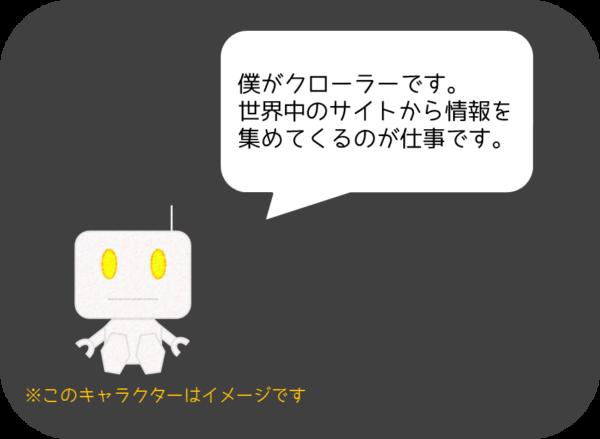 クローラーくん(仮)