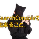 完全初心者向け!Google Search Console(サーチコンソール)に登録する方法!