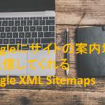 【Google XML Sitemaps】の設定方法について