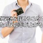 広告に顔写真や親近感の湧くエピソードを載せると反応率アップ?