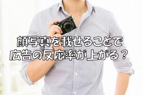顔写真を載せることで広告の反応率が上がる?