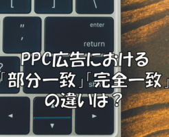 PPC広告における部分一致と完全一致の違いは?
