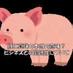 価値の分からない人に与えてはならない?豚に真珠とビジネスの関係について