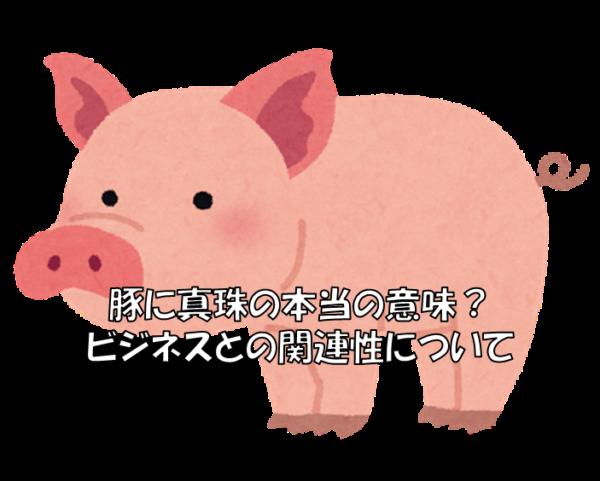 豚に真珠の意味