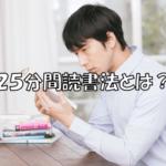 【25分間読書法】読書の効率を引き上げる方法!こまめに休憩を!