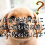 【営業・販売テク】まずは無料で商品を使ってもらう「仔犬契約法」とは?