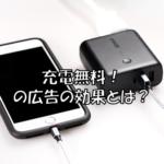 「携帯電話の充電を無料」にすることで店にお客さんを呼び込める?