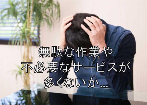 日本のサービスは過剰じゃないか?