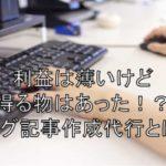 【副業】ブログ記事作成代行とは?お客さんとのやり取りを覚えるのに最適!