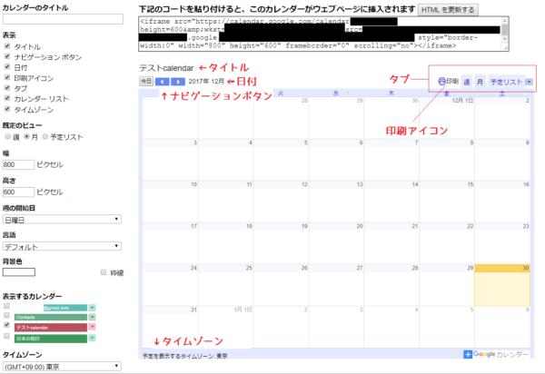 カレンダーの編集画面