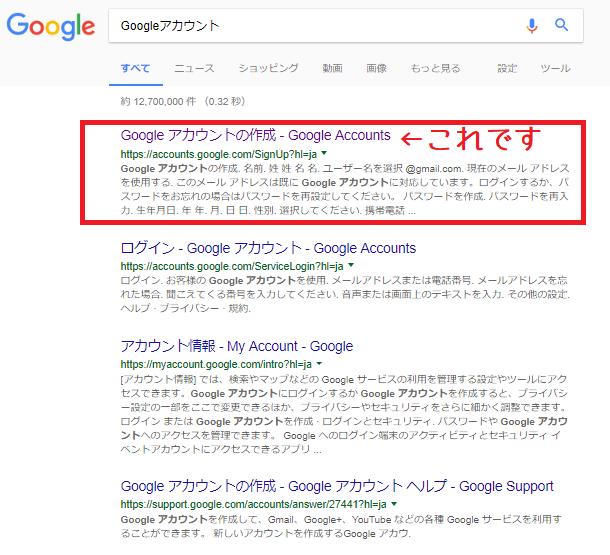 Googleアカウント検索