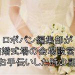 【会場設営】ロボパンが結婚式場の設営作業をさせてもらった時の話