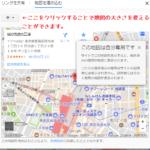 ワードプレスの記事の中にGooglemapを埋め込む方法
