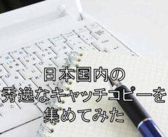 日本の秀逸な広告キャッチコピーについて