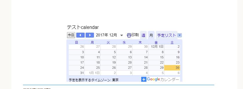 中央に寄ったカレンダー
