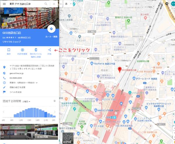 Googlemapの画面