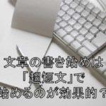 夏目漱石に学ぶコピーライティング:文章の書き出しは超短文から始めよう!