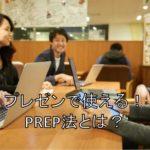 プレゼンで役立つ話し方:PREP法の3つのメリットとは?