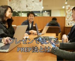 PREP法について