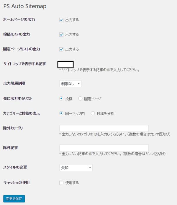 サイトマップ作成画面