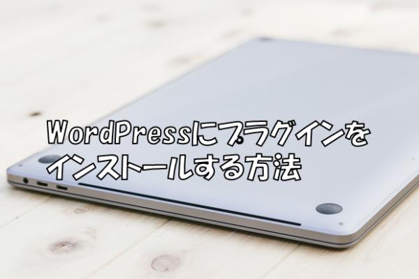 WordPressにプラグインをインストール