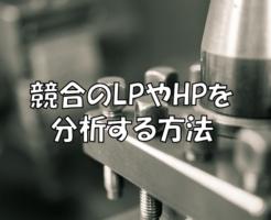 競合のLPやHPを分析する方法