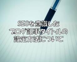 SEOを意識したブログ記事タイトルの設定方法について