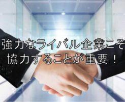 強いライバル企業には協力しよう