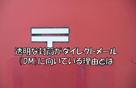 透明なDM
