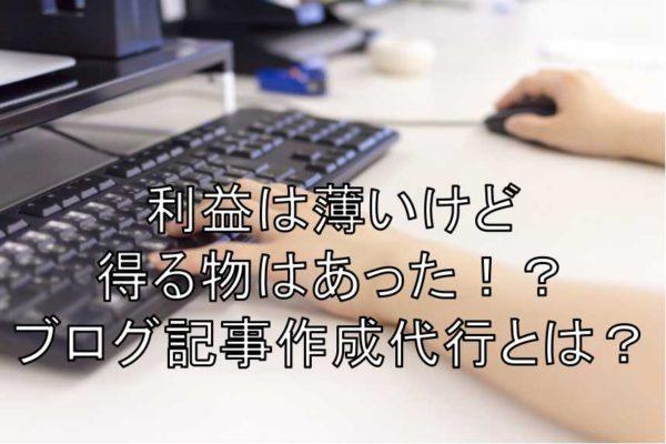 ブログ記事作成代行