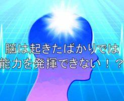 脳は起きたばかりでは動けない