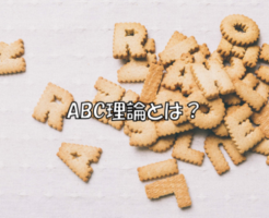 ABC理論とは