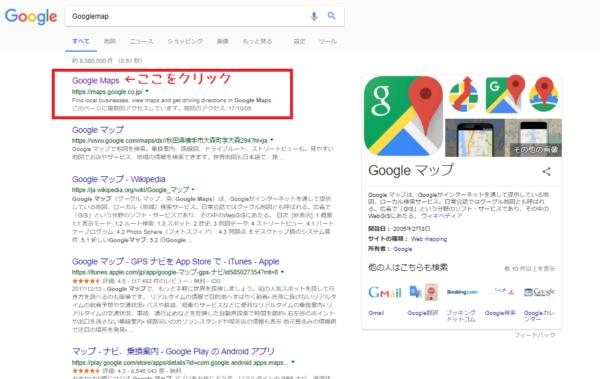 Googlemapを検索