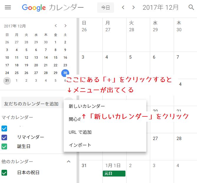 calendarの操作画面