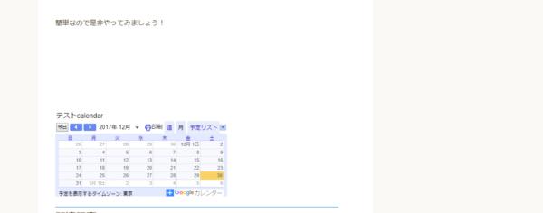 左に寄ったカレンダー