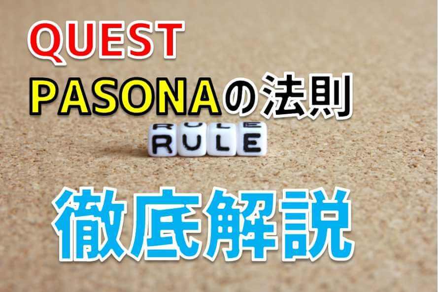 QUEST・PASONAの法則