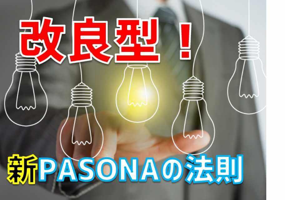 新PASONAの法則とは?