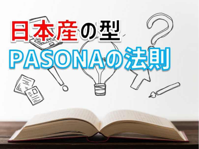 PASONAの法則とは?