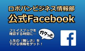 ロボパンビジネス情報部Facebookバナー2