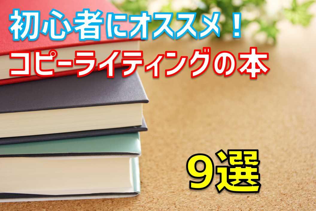 コピーライティングのおすすめ本9選