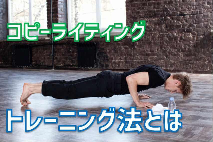 コピーライティングのトレーニング法紹介!