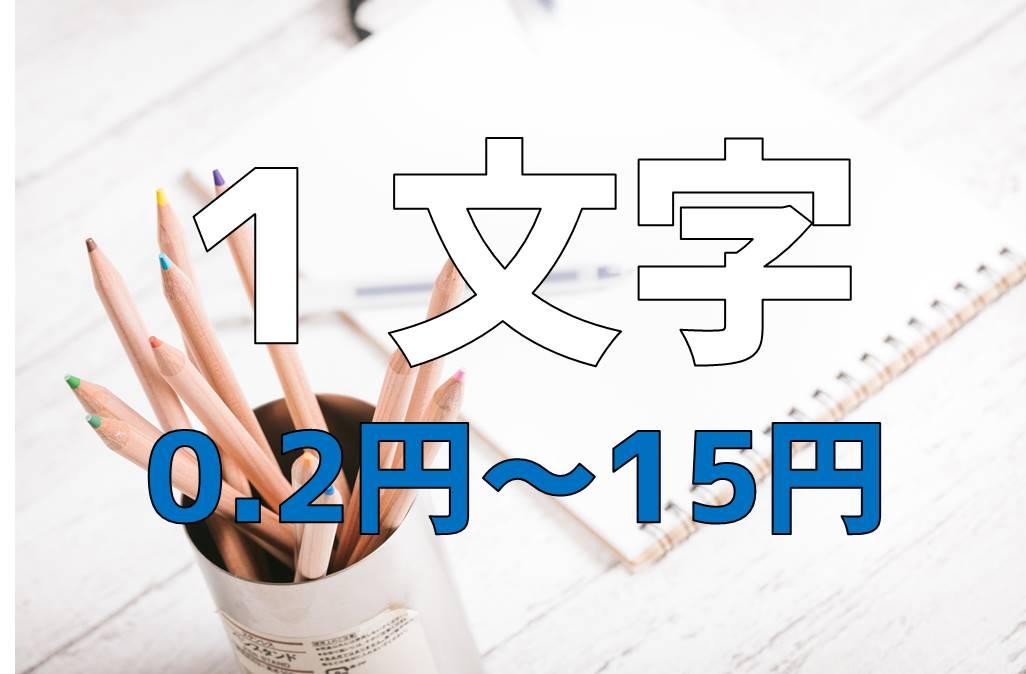一文字0.2円~15円