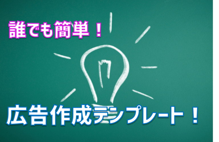 ロボパン式コピーライティングテンプレートを紹介!